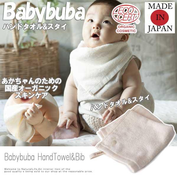 Babybuba ベビーブーバ  ハンドタオル&スタイ (...