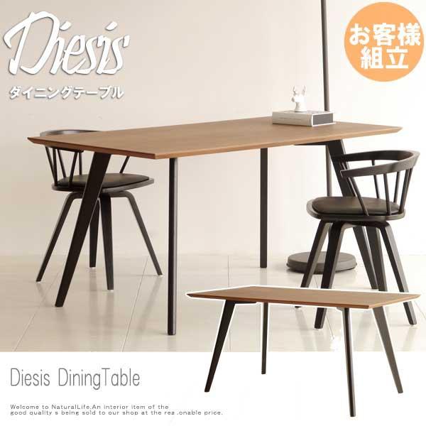 Diesis ディエシス ダイニングテーブル (机 食卓...