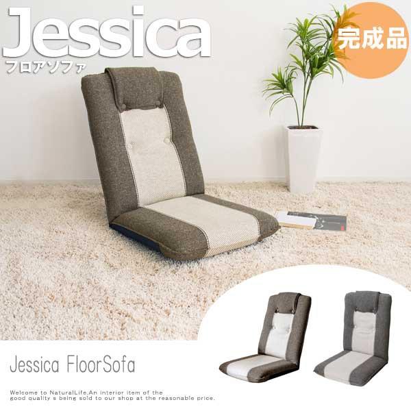 Jessica ジェシカ フロアソファ (フロアチェア ...