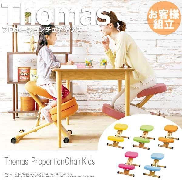 Thomas トーマス プロポーションチェア キッズ  ...
