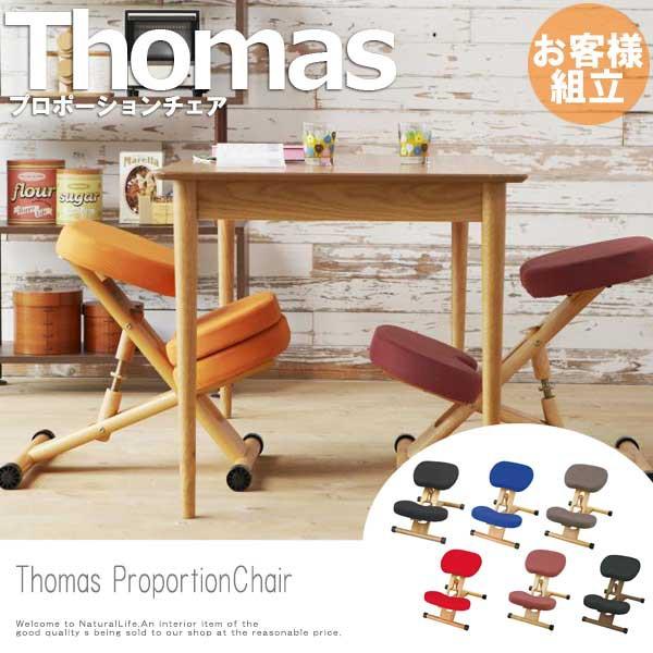 Thomas トーマス プロポーションチェア (姿勢矯...