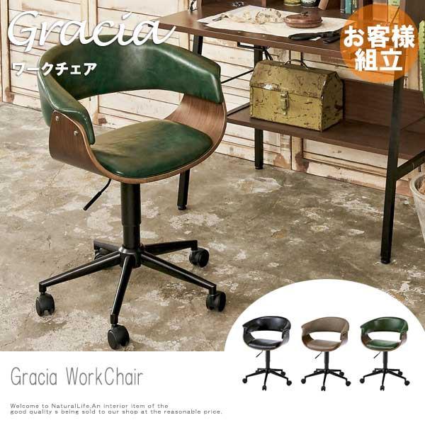 Gracia グラシア ワークチェア (デスクチェア 椅...