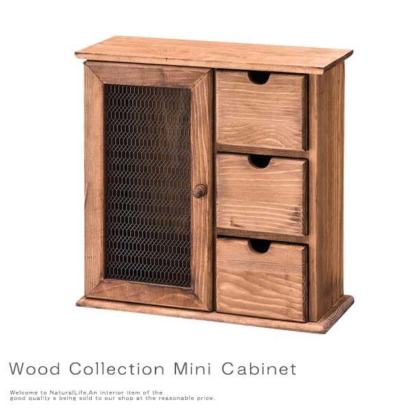 WoodCollection ウッドコレクション ミニキャビネ...