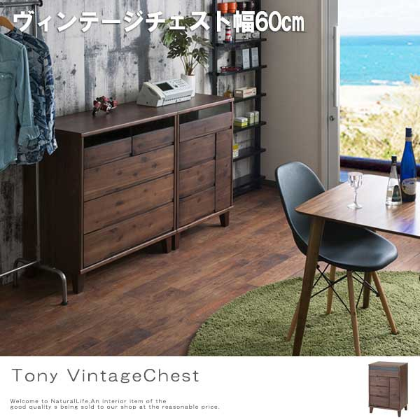 Tony トニー ヴィンテージチェスト 幅60cm (FAX...