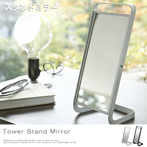 Tower タワー スタンドミラー (ミラー テーブル...