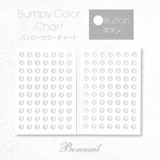Bonnail バンピーカラーチャート ボタン 140色 【...
