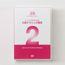 JNA ネイリスト技能検定試験 2級テクニック講座 D...