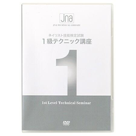 JNA ネイリスト技能検定試験 1級テクニック講座 D...