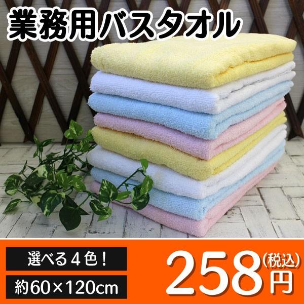 業務用バスタオル 4色/激安 タオル/医療/美容/介...