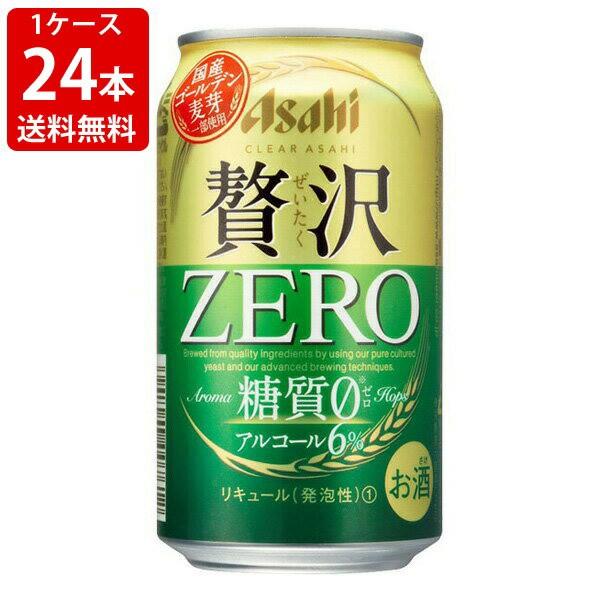 送料無料 アサヒ クリアアサヒ 贅沢ゼロ 350ml...