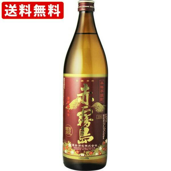 送料無料 赤霧島 芋焼酎 25度 900ml (北海...