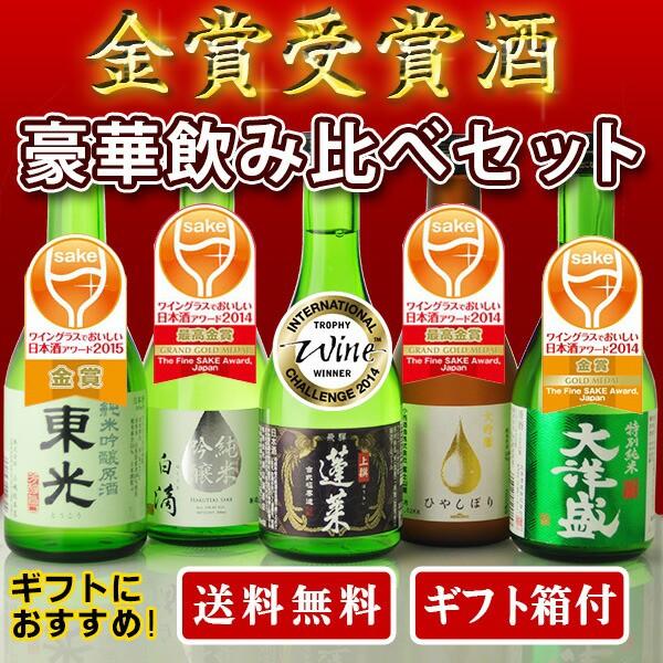 日本酒 セット 金賞酒お試し飲み比べ5本セット ...