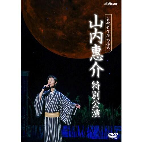 新歌舞伎座初座長 山内惠介 特別公演 DVD NHKDVD...