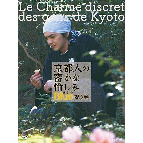 京都人の密かな愉しみ Blue 修業中 祝う春 DVD N...