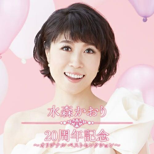 水森かおり20周年記念〜オリジナルベストセレクシ...