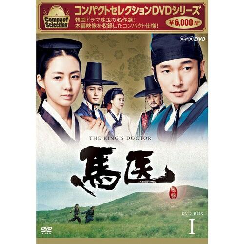 コンパクトセレクション 馬医 DVD-BOX1 全5枚セッ...