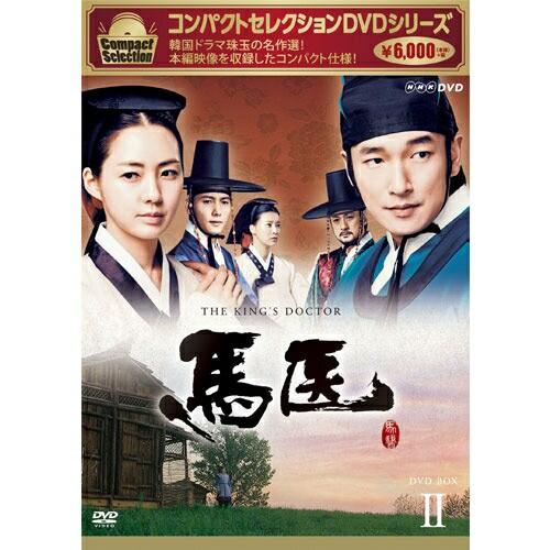 コンパクトセレクション 馬医 DVD-BOX2 全5枚セッ...