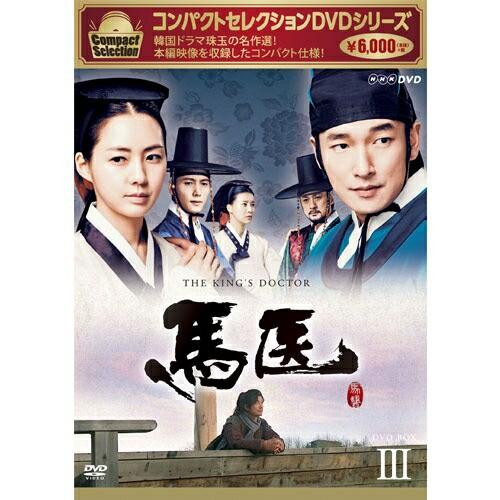 コンパクトセレクション 馬医 DVD-BOX3 全5枚セッ...