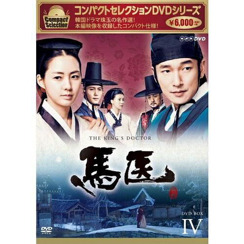 コンパクトセレクション 馬医 DVD-BOX4 全5枚セッ...