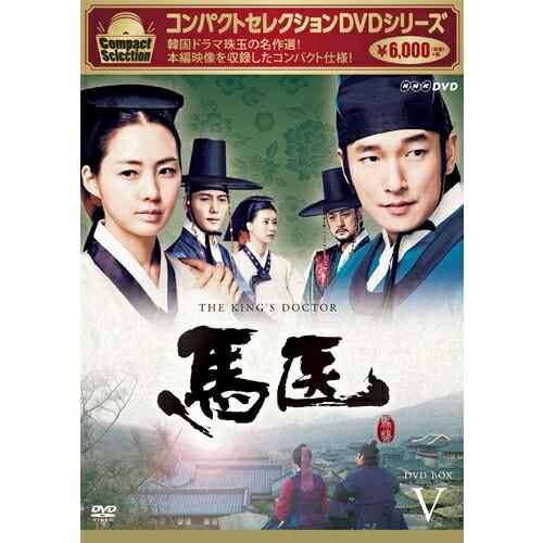 コンパクトセレクション 馬医 DVD-BOX5 全5枚セッ...