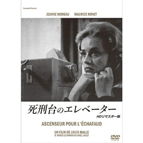 映画 死刑台のエレベーター HDリマスター版 〜AS...