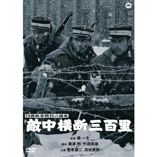 映画 日露戦争勝利の秘史 敵中横断三百里 DVD NH...