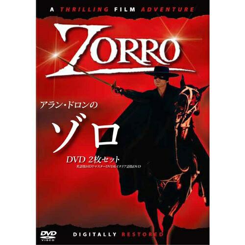 映画 アラン・ドロンのゾロ 〜ALAIN DELON IN ZOR...