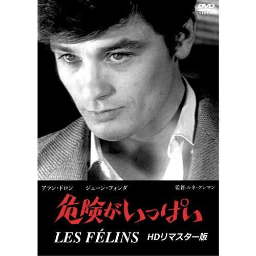 映画 危険がいっぱい 〜LES FELINS〜 HDリマスタ...