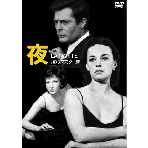 映画 夜 〜LA NOTTE〜 HDリマスター版 DVD NHKDVD...