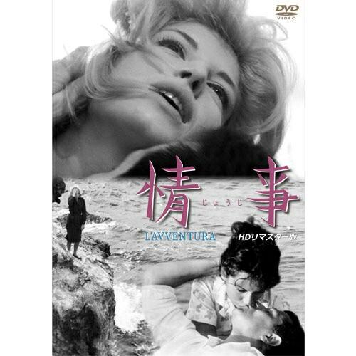 映画 情事 〜L'AVVENTURA〜 HDリマスター版 DVD N...