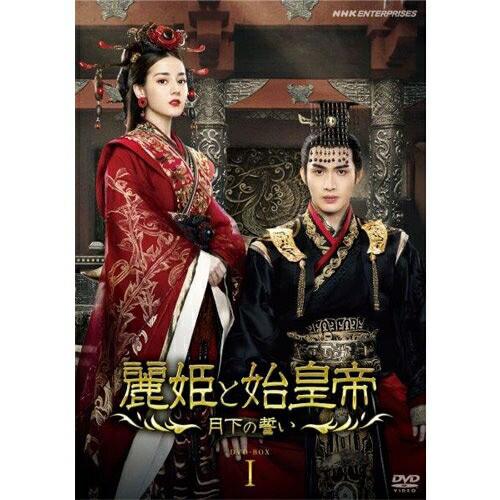 麗姫(れいき)と始皇帝 〜月下の誓い〜 DVD-BOX...
