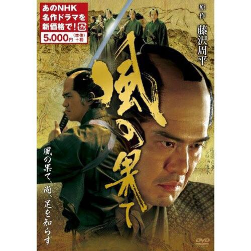 風の果て(新価格) DVD 全2枚 NHKDVD 公式
