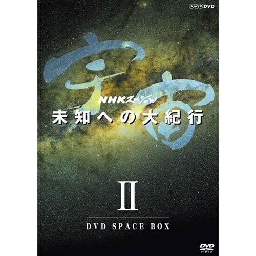 NHKスペシャル 宇宙未知への大紀行 第II期 DVD-BO...