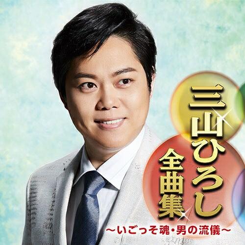 三山ひろし全曲集 〜いごっそ魂・男の流儀〜 CD...