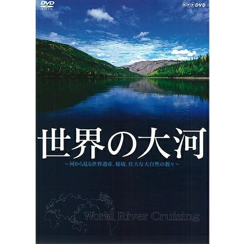 世界の大河 〜河から見る世界遺産、秘境、壮大な...