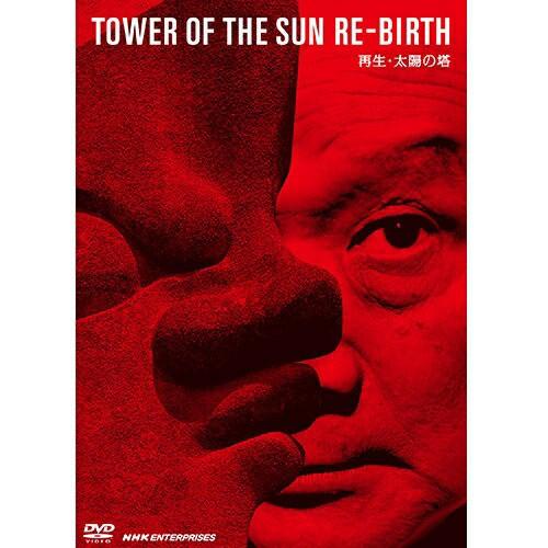 再生・太陽の塔 DVD NHKDVD 公式