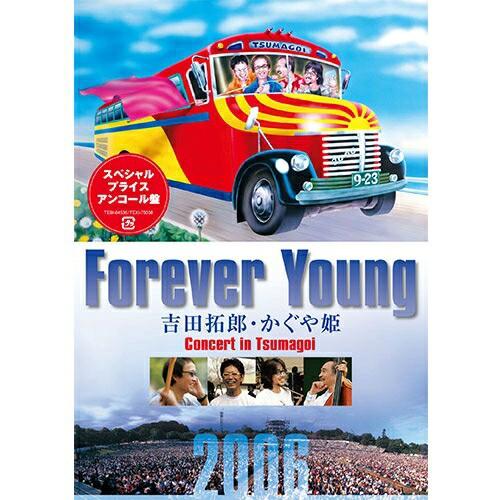 吉田 拓郎・かぐや姫 Forever Young Concert in ...