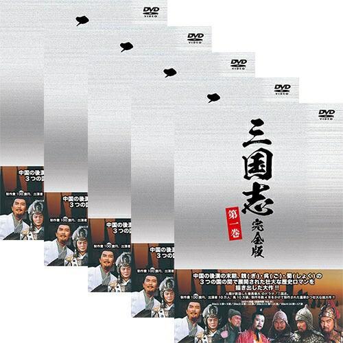 ドラマ「三国志」完全版 DVD 全5巻セット NHKDVD ...