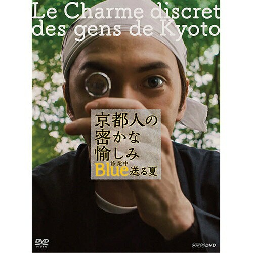 京都人の密かな愉しみ Blue 修業中 送る夏 DVD N...