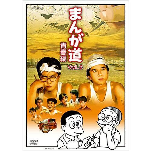 まんが道 青春編 DVD 全2枚 NHKDVD 公式