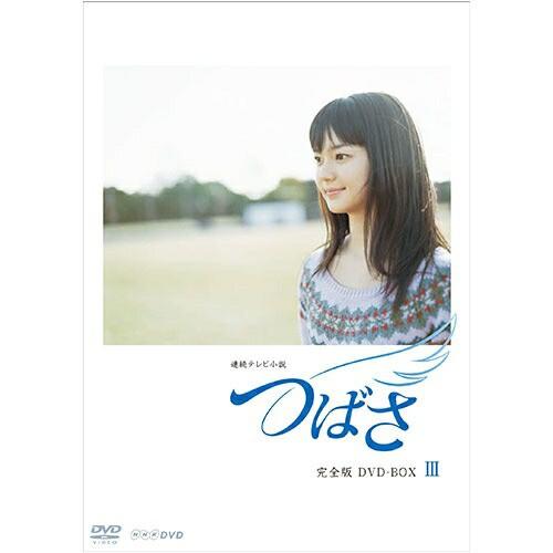 連続テレビ小説 つばさ 完全版3 NHKDVD 公式