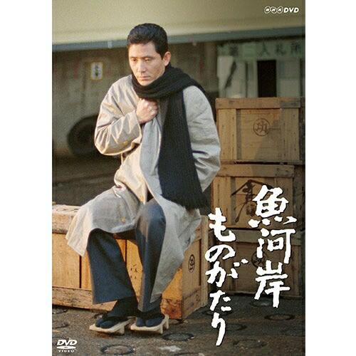 魚河岸ものがたり DVD 全2枚 NHKDVD 公式