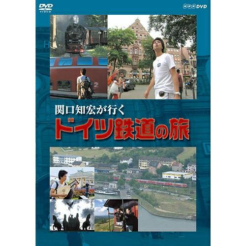 関口知宏が行く ドイツ鉄道の旅 DVD NHKDVD 公式