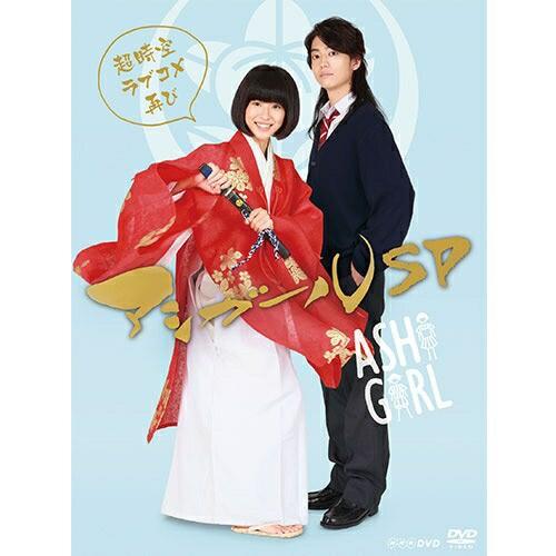 アシガールSP 〜超時空ラブコメ再び〜 DVD-BOX 全...