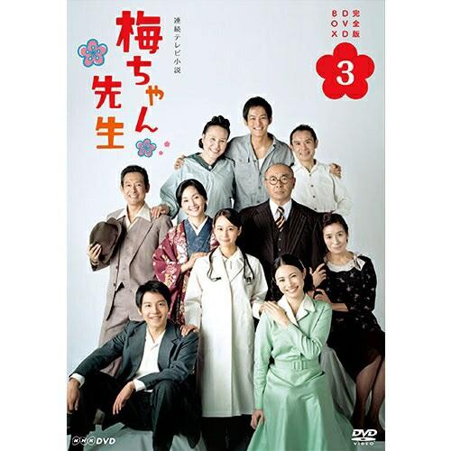連続テレビ小説 梅ちゃん先生 完全版3 DVD NHKDV...