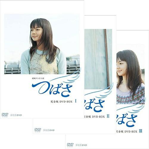 連続テレビ小説 つばさ 完全版 DVD-BOX 全3巻セッ...