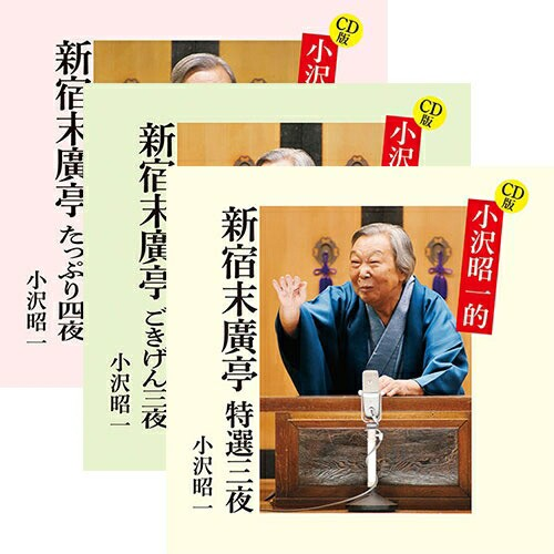 小沢昭一的 新宿末広亭 全3巻セット NHKDVD 公式