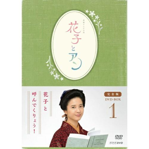 連続テレビ小説 花子とアン 完全版 DVD-BOX1 全4...