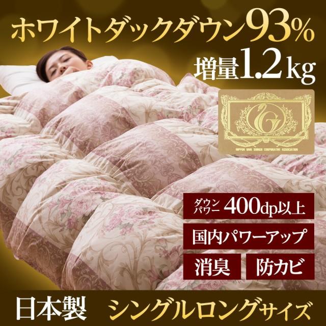 【60%OFF】国産ロイヤルゴールドラベルホワイトダウン93%羽毛布団(シングルサイズ)【ピンク ブルーは12月中旬頃のお届け】