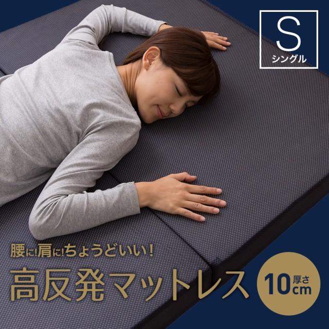 【送料無料】体圧分散 高反発マットレス10cm (1...